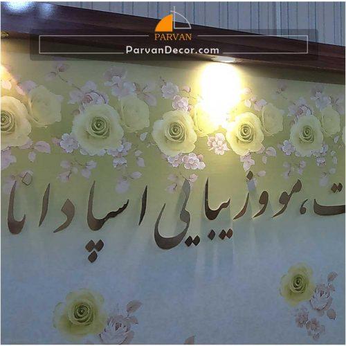 پروژه-کلینیک-اسپادانا---مشهد-9